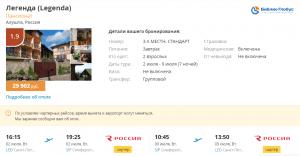 Горящие туры в Крым на 7 ночей от 5 400 руб./чел. из Санкт-Петербурга.