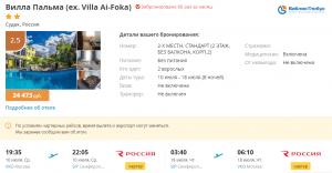 Горящие туры в Крым на 8 ночей от 5 700 руб./чел. из Москвы.