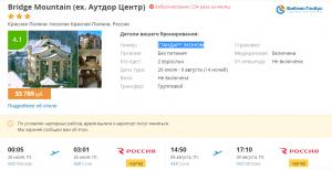 Туры в Крым/Сочи на 14 ночей от 10 800 руб./чел. из Москвы в конце июля.