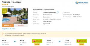 Туры в Болгарию на 7 ночей от 15 700 руб./чел. из Москвы в конце июля.