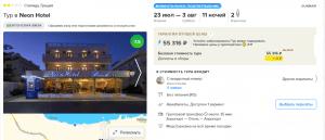 Туры в Грецию на 11 ночей от 19 700 руб./чел. из Санкт-Петербурга в конце июля.