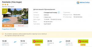 Горящие туры в Болгарию на 4 ночи от 10 900 руб./чел. из Москвы.