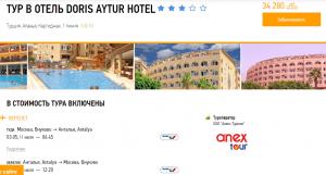 Горящие туры в Турцию на 6 ночей от 15 200 руб./чел. из Москвы.