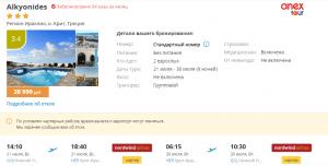 Туры в Грецию на 9 ночей от 17 900 руб./чел. из Нижнего Новгорода в конце июля.