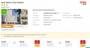 Горящие туры в ОАЭ на 3 ночи от 11 900 руб./чел. из Москвы.