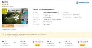Горящие туры в Тунис на 4 ночи от 15 700 руб./чел. из Санкт-Петербурга.