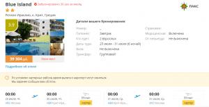Горящие туры в Грецию на 6 ночей от 12 700 руб./чел. из Москвы.