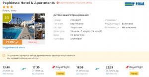 Горящие туры на Кипр на 14 ночей от 19 200 руб./чел. из Москвы при поездке втроем.