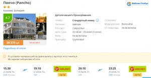 Горящие туры в Болгарию на 3 ночи от 9 300 руб./чел. из Москвы.