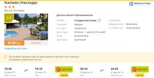 Горящие туры в Болгарию на 6 ночей от 9 800 руб./чел. из Москвы.