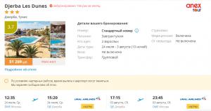Горящие туры в Тунис на 10 ночей от 18 900 руб./чел. из Москвы.