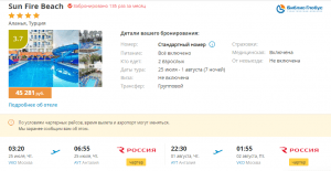 Туры в Турцию на 7 ночей от 16 800 руб./чел. из Москвы в конце июля.