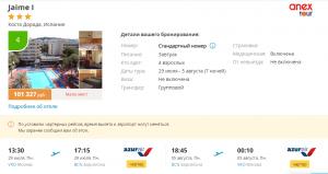 Горящие туры в Испанию на 7 ночей от 15 300 руб./чел. при поездке в 4-м.