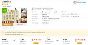 Горящие туры в Прагу на 4 ночи от 15 100 руб./чел. из Москвы.