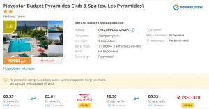 Горящие туры в Тунис на 5 ночей от 15 900 руб./чел. из Москвы.