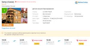Горящие туры в Крым на 8 ночей от 7 800 руб./чел. из Москвы.