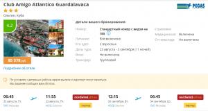 Горящие туры на Кубу на 11 ночей от 37 900 руб./чел. из Москвы в конце августа.
