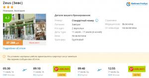 Горящие туры в Болгарию на 6 ночей от 15 200 руб./чел. из Москвы.