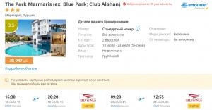 Горящие туры в Турцию на 5 ночей от 12 800 руб./чел. из Москвы.