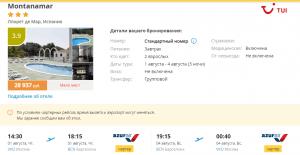 Горящие туры в Испанию на 3 ночи от 11 600 руб./чел. из Москвы.