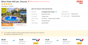 Горящие туры в Турцию на 8 ночей от 17 600 руб./чел. из Москвы.