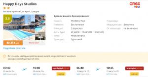 Горящие туры в Тунис/Грецию на 10/12 ночей от 21 800/20 100 руб./чел. из Краснодара.