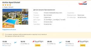 Туры в Грецию на 7 ночей от 16 100 руб./чел. в сентябре из Краснодара.