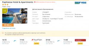 Туры на Кипр на 7 ночей от 19 600 руб./чел. из Москвы в конце августа.