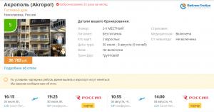 Горящие туры в Крым/Сочи на 9/10 ночей от 9 100/12 200 руб./чел. из Санкт-Петербурга.