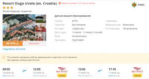 Горящие туры в Хорватию на 3/7 ночей от 10 800/17 100 руб./чел. из Москвы.