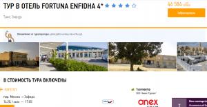 Туры в Тунис на 5/7 ночей от 17 700/18 900 руб./чел. из Москвы в начале июля.