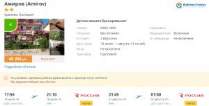 Горящие туры в Болгарию на 7/14 ночей от 15 100/20 200 руб./чел. из Петербурга в середине июля.