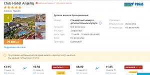 """Горящие туры в Турцию на 8 ночей от 22 100 руб./чел. с питанием """"All inclusive"""" из Москвы."""