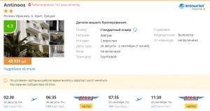 Туры в Грецию на 7 ночей от 16 700/19 600 руб./чел. из Москвы и СПБ в конце августа.
