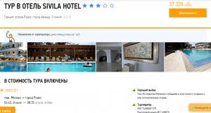Горящие туры в Грецию на 6 ночей от 14 500 руб./чел. из Москвы.