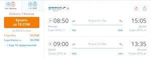 FlyDubai. Прямые рейсы из Москвы в Дубай за 16300р RT.