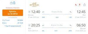 Полеты из Москвы не Сейшелы от 33500р RT