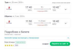 Из Казани, Астрахани и Минеральных Вод в Тбилиси за 8300р RT