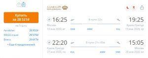 Royal Jordanian. Полеты из Москвы в Куала-Лумпур от 28200р RT