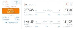 Brussels Airlines. Полеты из Москвы в Мадрид на Рождество и Новый Год от 8700р RT