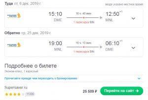 Singapore Airlnes. Полеты из Москвы в Индонезию и Филиппины за 25000р RT