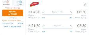 AirMalta. Прямые рейсы из Москвы на Мальту от 9800р RT