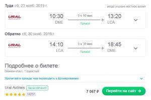 Уральские Авиалинии. Полеты из Москвы на Кипр за 7000р RT. Ноябрь-декабрь