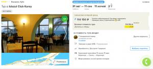 Туры на Кубу на 11 ночей от 44 600 руб./чел. из Москвы в начале сентября.