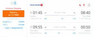 Turkish Airlines. Из Казани, Самары и Воронежа в Тель-Авив от 13700р RT