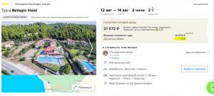 Короткие туры в Грецию из Петербурга от 8300р/чел за 2 ночи