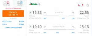 Alitalia. Полеты из Москвы в Турин за 7800р (туда-обратно) С сентября по июнь.