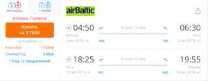 AirBaltic. Полеты из Москвы в Ригу от 3700р (туда-обратно)