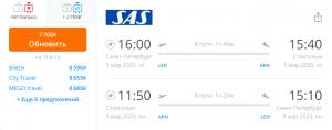 SAS. Полеты из Петербурга в Стокгольм за 2900 в одну сторону или 7400р (туда-обратно)