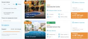 Горящие туры в Мексику на 11 ночей от 33 600 руб./чел. из Москвы.